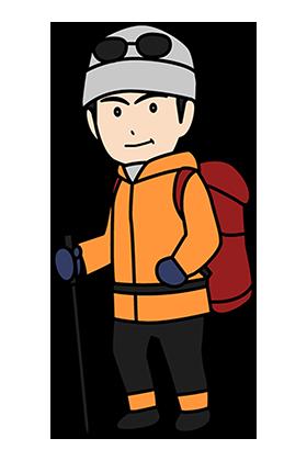 登山家タイプ