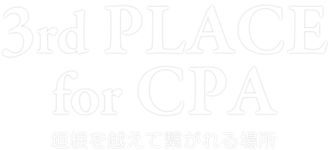 3rd PLACE for CPA-垣根を超えて繋がれる場所-