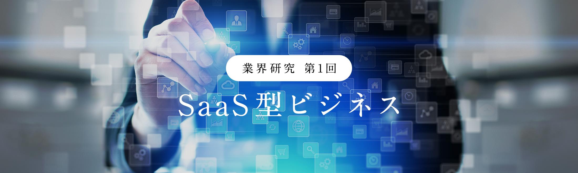 業界研究【第1回】<SaaS型ビジネス>